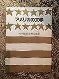 アメリカの文学