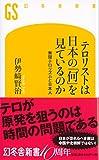 テロリストは日本の「何」を見ているのか 無限テロリズムと日本人 (幻冬舎新書)