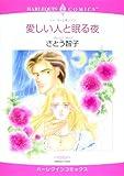 愛しい人と眠る夜 (エメラルドコミックス ハーレクインコミックス)