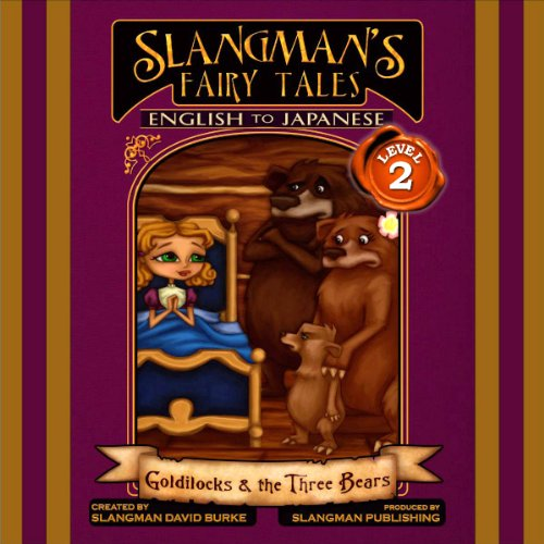 Slangman's Fairy Tales: English to Japanese, Level 2 - Goldilocks and the 3 Bears audiobook cover art