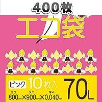 70L ピンクごみ袋【厚さ0.04mm】400枚入り【Bedwin Mart】