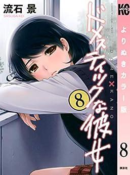 [流石景]のドメスティックな彼女 よりぬきカラー版(8) (週刊少年マガジンコミックス)