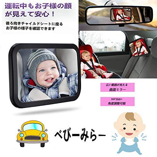 CHB『車用ベビーミラー』
