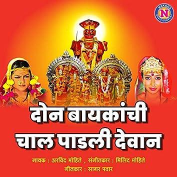 Don Baikhanchi Chal Padali Devani