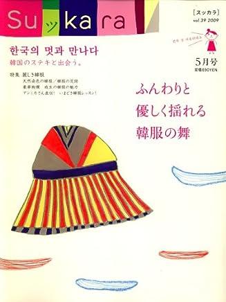 Suッkara ( スッカラ ) 2009年 05月号 [雑誌]