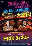 トラブル・ウィズ・ユー[DVD]