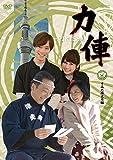 力俥-RIKISHA-すみだ旅立ち編[DVD]