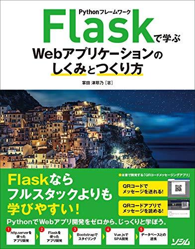 Pythonフレームワーク Flaskで学ぶWebアプリケーションのしくみとつくり方