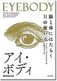 アイ・ボディ[増補改訂版]:脳と体にはたらく目の使い方