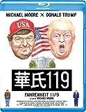 華氏119[Blu-ray/ブルーレイ]