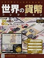 世界の貨幣コレクション(381) 2020年 5/27 号 [雑誌]