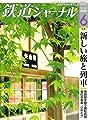 鉄道ジャーナル 2020年 06 月号 [雑誌]