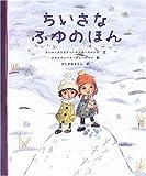 ちいさなふゆのほん (世界傑作絵本シリーズ―スウェーデンの絵本)