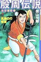 殷周伝説―太公望伝奇 (9) (Kibo comics) (希望コミックス)