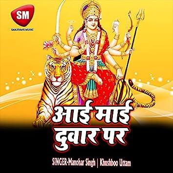 Aae Mai Duar Par (Durga Bhajan)