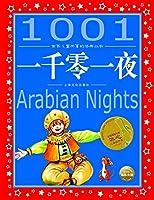 一千零一夜(注音版)——世界儿童共享的经典丛书(新版)