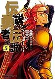 伝説の勇者の伝説(5) (ドラゴンコミックスエイジ)