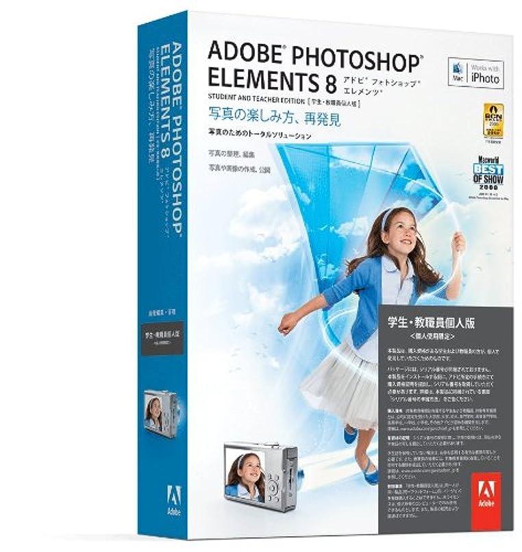 否認する愚か宗教学生?教職員個人版 Adobe Photoshop Elements 8 日本語版 MAC版 (要シリアル番号申請)