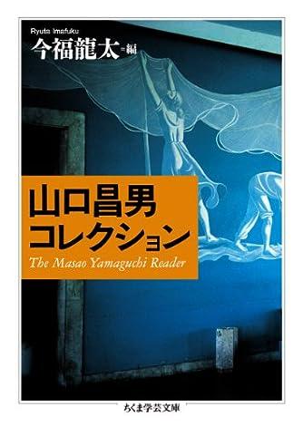 山口昌男コレクション (ちくま学芸文庫)
