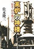 宿老・田中熊吉伝 高炉の神様 (文春文庫)