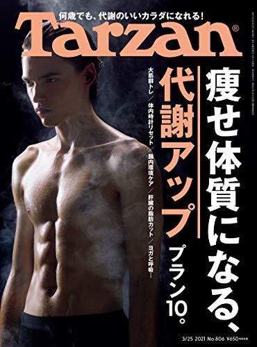 Tarzan(ターザン) 2021年3月25日号 No.806 [痩せ体質になる、代謝アッププラン10。 ] [雑誌]