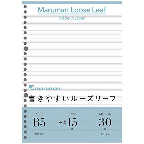 マルマン B5 ルーズリーフ 英習字罫15段 L1209