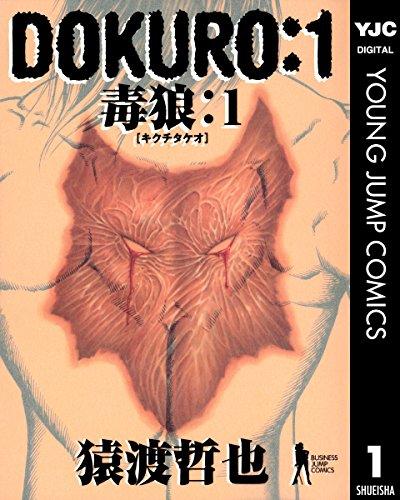 DOKURO―毒狼― 1 (ヤングジャンプコミックスDIGITAL)