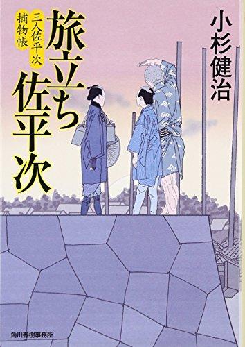 旅立ち佐平次―三人佐平次捕物帳 (角川春樹事務所 (時代小説文庫))