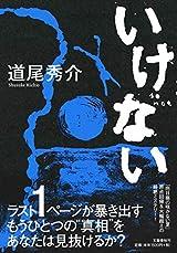 道尾秀介の実験的小説『いけない』を必読だ!