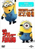 怪盗グルー:DVDシリーズパック(初回生産限定)