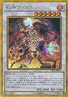 遊戯王カード GP16-JP010 獣神ヴァルカン ゴールドシークレットレア 遊戯王アーク・ファイブ [GOLD PACK 2016]