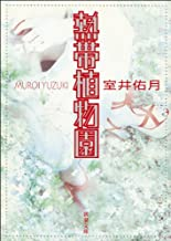 表紙: 熱帯植物園 (新潮文庫) | 室井 佑月