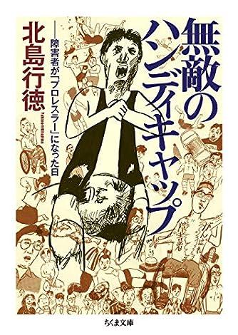 無敵のハンディキャップ (ちくま文庫)