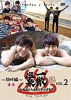 「一徹温泉 弐  お風呂に入るまでナニする?With TSUKINO VOL.2」DVD