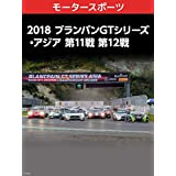 リクエスト多数!見たかったレースをオンエア 2018 ブランパンGTシリーズ・アジア 第11戦・第12戦