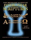 Messianic Aleph Tav Interlinear Scriptures (MATIS) Volume Five Acts-Revelation, Aramaic Peshitta-Greek-Hebrew-Phonetic Translation-English, Bold Black Edition Study Bible (5)