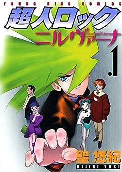 [聖悠紀]の超人ロック ニルヴァーナ(1) (ヤングコミックコミックス)