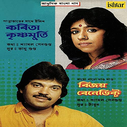 Kavita Krishnamurthy & Vijay Bendict