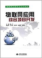 物联网应用综合项目开发(物联网工程专业系列教材)