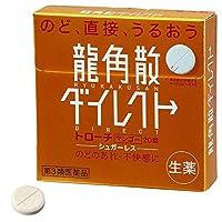 【第3類医薬品】龍角散ダイレクトトローチマンゴー 20錠 ×5