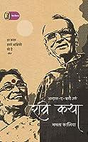 Andaaz-E-Bayan Urf Ravi Katha