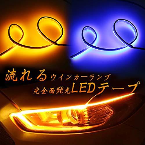 SUPAREE ledウインカー シリコン LEDテープ シーケンシャル流れるウインカー 薄型 60cm ディライト(ブルー...