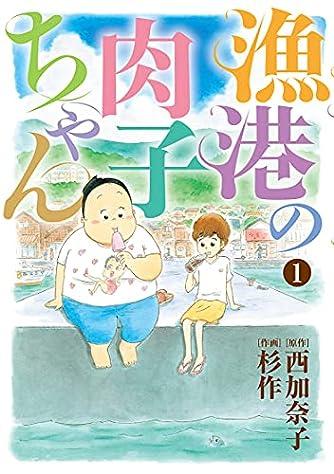 漁港の肉子ちゃん (1) (バーズコミックス スペシャル)