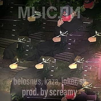 Мысли (prod. by screamy)