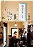 森崎書店の日々[DVD]