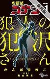 名探偵コナン 犯人の犯沢さん(1)【期間限定 無料お試し版】 (少年サンデーコミックス)