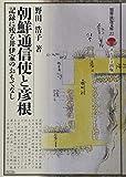 朝鮮通信使と彦根 記録に残る井伊家のおもてなし (別冊淡海文庫)