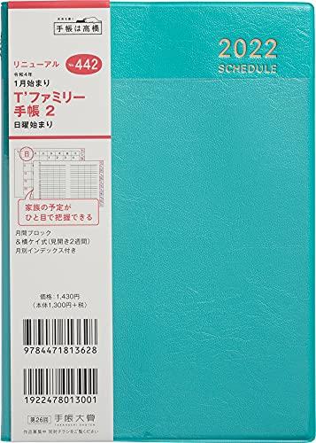 高橋 手帳 2022年 B6 マンスリー ティーズファミリー 2 ターコイズ No.442 (2022年 1月始まり)