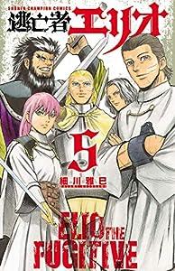 逃亡者エリオ 5 (少年チャンピオン・コミックス)