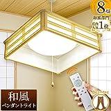 和風 ペンダントライト LED 照明 【~8畳】 調光 リモコン PL-CD8J